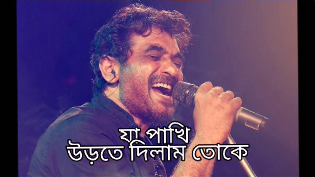 ja pakhi urte dilam toke by shilajit song