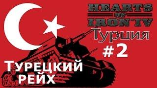 Прохождение Hearts of Iron 4 - Османская Империя №2 - Турецкий Рейх