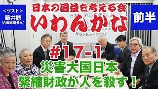 地震・洪水・土砂崩れ、日本は世界でも有数の災害大国ですが、緊縮財政...
