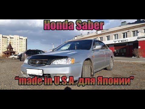 """Обзор Honda Saber """"made In U.S.A для Японии"""""""