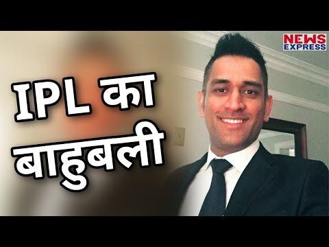 एक बार फिर M S Dhoni ने किया Prove, वो ही हैं Cricket के bahubali