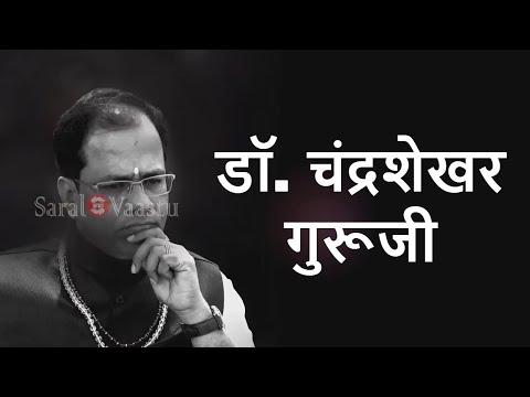 Dr Chandrashekhar Guruji | डॉ. चंद्रशेखर गुरूजी | Call +91 9321333022 | Saral Vaastu