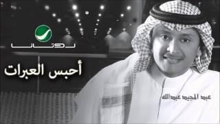 Abdul Majeed Abdullah - Ahbes El Aabraat / عبدالمجيد عبدالله - إحبس العبرات