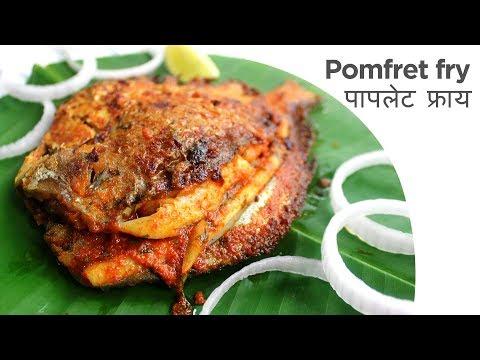 Paplet Fry Goan Style |  Pomfret Fry | Goa/ Konkani Fish Fry