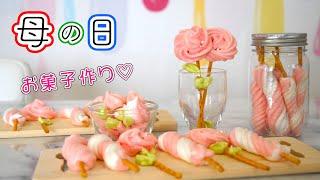 【母の日のプレゼントに♡】簡単レシピ!お花風のメレンゲクッキーの作り方【 こうじょうちょー  】