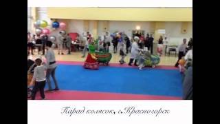 Парад колясок - 2015, г.Красногорск(, 2015-09-08T08:11:14.000Z)