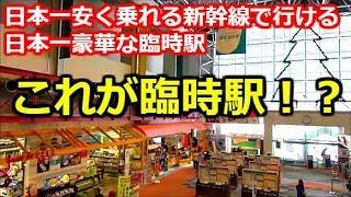日本一安く乗れる新幹線で行ける日本一豪華な臨時駅