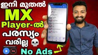 MX Player-ലെ പരസ്യങ്ങൾ ഒഴിവാക്കാം | Ads Free MX Player screenshot 2