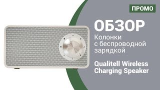 Qualitell Wireless Charging Speaker / Колонка з підтримкою бездротової зарядки - Промо огляд!