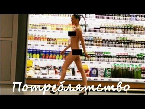 Голую девушка в магазине