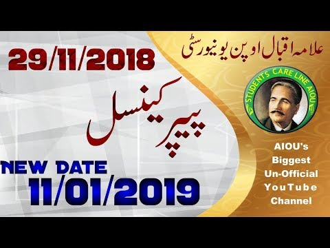 AIOU Paper Cancel 29/11/2018