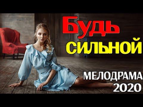 Мелодрама о простой женщине! Будь сильной! Русские мелодрамы 2020 новинки смотреть онлайн HD 1080P