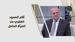 د. عوني المشربش - آلام العمود الفقري عند المرأة الحامل