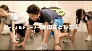 代々木のパーソナルトレーナー:姿勢から身体を整える島田さとし先生 thumbnail