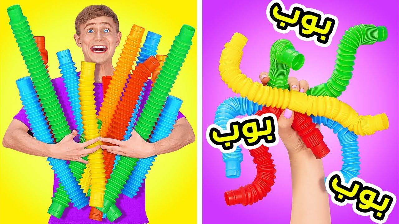 أفكار ألعاب فيدجيت مسلية || اصنع في المنزل ألعاب استرخائية ومريحة