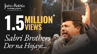 Der na ho jaaye by Sabri Brothers at Jashn-e-Rekhta 2016