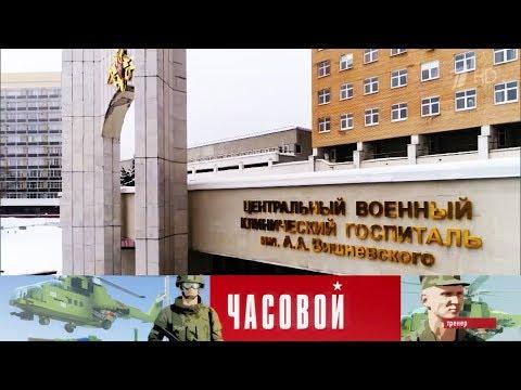 Часовой.  Госпиталь Вишневского. Выпуск от 20.05.2018