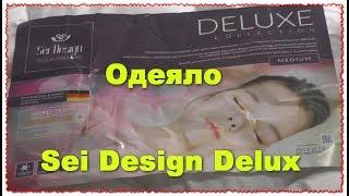 Одеяло на двоих двуспальное Sei Design Delux 200x220 комфорт обзор