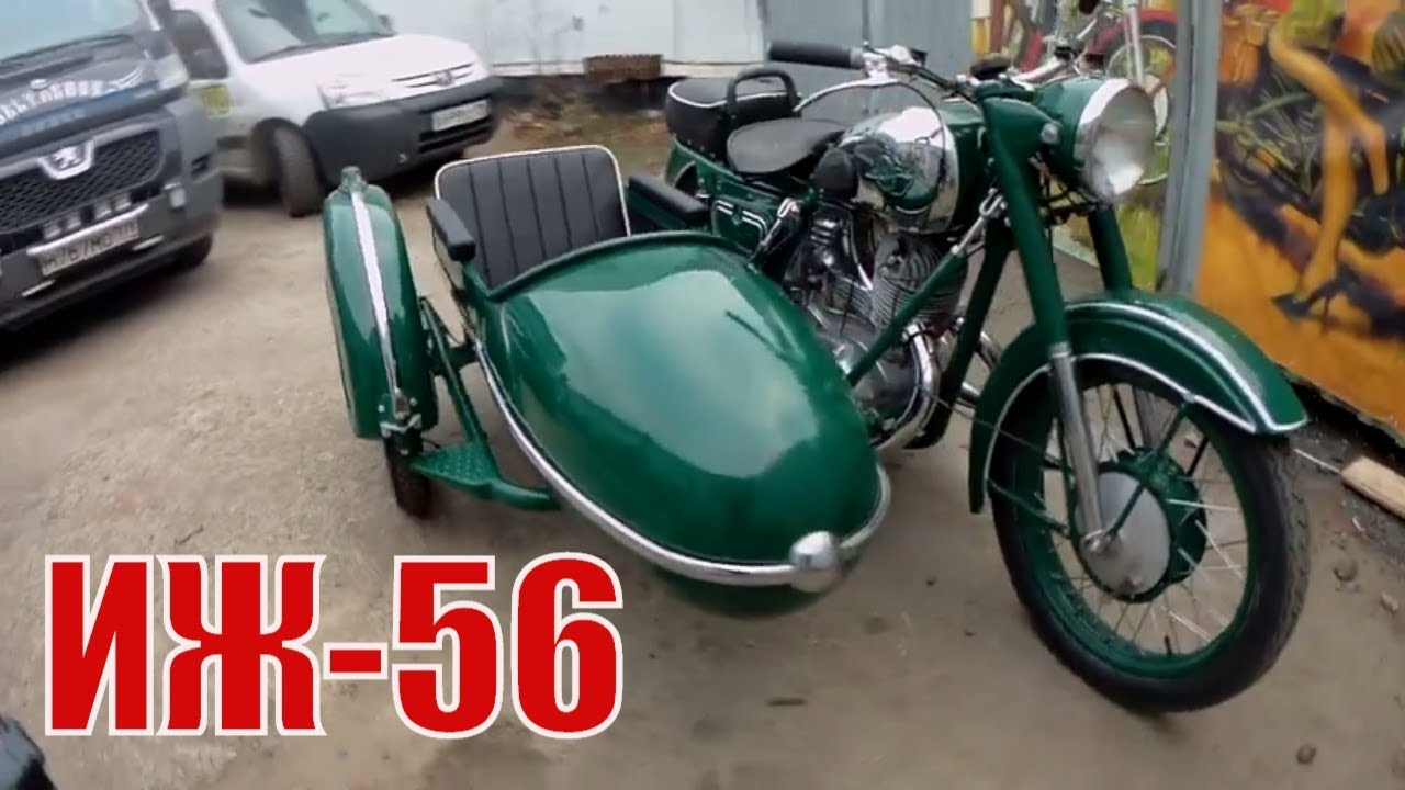 Мотоцикл иж 56. Мотоцикл Ретроцикл. От | советские мотоциклы