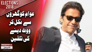breaking news pti chairman imran khan casts his vote in na 53 elections 2018 express news