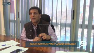 مصر العربية | فاروق جعفر: كوليبالي