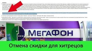 отмена скидки на тарифах Мегафона в поездках по России