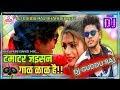 Tamatar Jaisan Gaal Lal Lal Hai Dj Song   Dhananjay Dhadkan   Dj Guddu Raj Dhanbad....