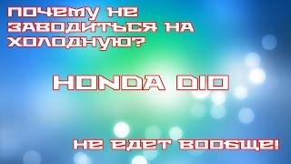 HONDA DIO AF 35 - Не едет?, Плохо заводиться?(, 2014-10-01T16:23:05.000Z)