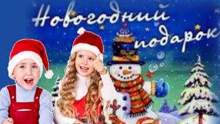 Подарки детям. Как выбрать подарок детям?(Подарки детям. http://goo.gl/2abaQ8 Как выбрать подарок детям? http://goo.gl/yBIL0i Как выбрать подарок, который исполнит мечт..., 2014-11-19T12:13:18.000Z)