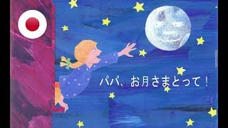 女の子は夜空を見ているうちに、お月さまと遊びたくなってしまいます。...