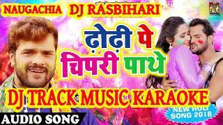 Dj Track Music - New Holi 2019 - Dhodi Pe Chipari Pathe Dj track karaoke Music -Holi Track Karaoke