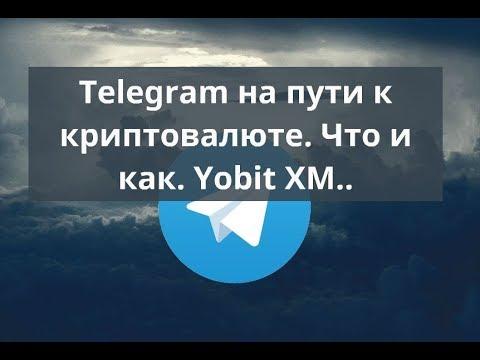 Telegram на пути к криптовалюте. Что и как. Yobit вопросы