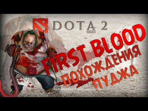 видео: Топ 10 dota 2 first blood: Похождения вонючего Пуджа