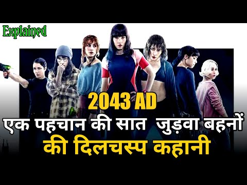 What Happened To Monday Explained In Hindi   What Happened To Monday Movies Explained In Hindi