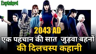 What happened to Monday Explained in hindi | What happened to Monday movies explained in hindi Thumb