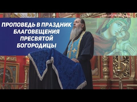 Протоиерей Владимир Головин. Проповедь в праздник  Благовещения Пресвятой Богородицы.