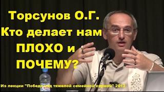 Торсунов О.Г. Кто делает нам ПЛОХО и ПОЧЕМУ?