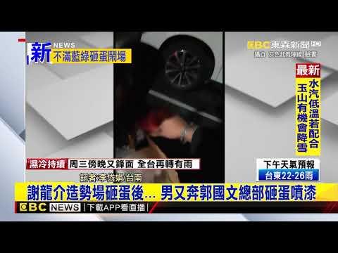 最新》謝龍介造勢場砸蛋後… 男又奔郭國文總部砸蛋噴漆