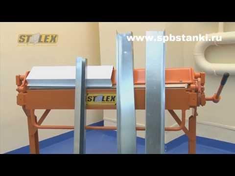 Листогибочный станок ручной 1060 мм