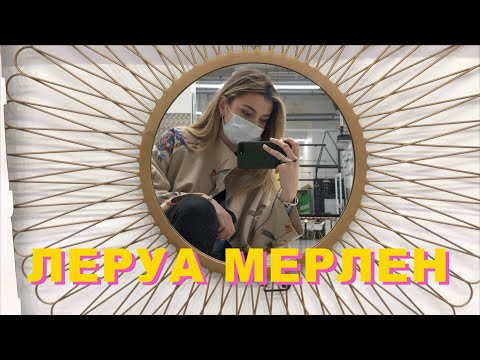Стильные товары Леруа Мерлен | Обзор с дизайнером интерьера