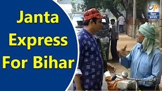 Prank Video | Janta Express For Bihar | ETV Bihar Jharkhand