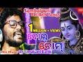 Feel My Love Bolbam Version (Singer-Umakant Barik) Full Music Video   Sambalpuri Bolbam Songs 2021