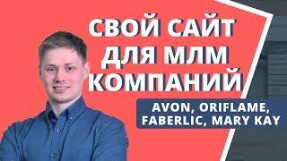 Сделать свой сайт для млм бизнеса в Интнернете avon орифлейм онлайн