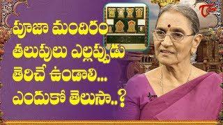 పూజామందిరం తలుపులు ఎల్లప్పుడూ తెరిచే ఉండాలి.. ఎందుకో తెలుసా..? | Dr Anantha Lakshmi | BhaktiOne