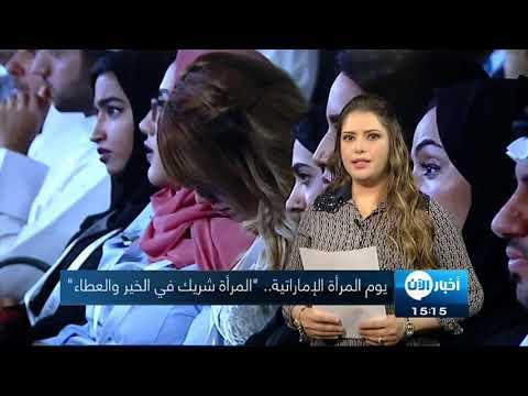 أخبار عربية | #يوم_المرأة_الإماراتية .. -المرأة شريك في الخير والعطاء-