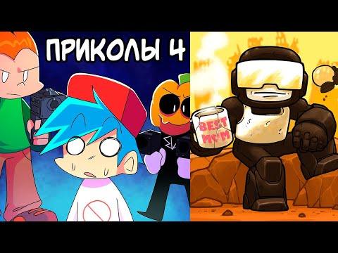 ПИКО СЫН ТАНКМЕНА | Лютые Friday Night Funkin' приколы 4 (Фнф комиксы на русском)