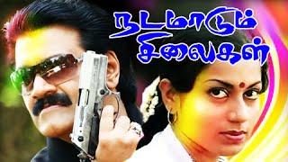 Nadamadum Silaigal (1982) Tamil Movie