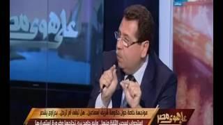 """بالفيديو.. رئيس الهيئة البرلمانية لحزب """"شفيق"""": 100% الناس بتكح تراب بسبب الفساد القديم"""