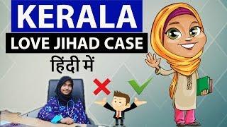 Kerala's Hadiya conversion case controversy - Love Jihad or fight for Justice for Akhila? UPSC/IAS