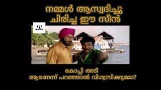 malayalam movie punjabi house copy sean from ootypattanam